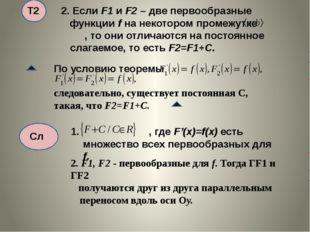 следовательно, существует постоянная С, такая, что F2=F1+C. 2. F1, F2 - перв