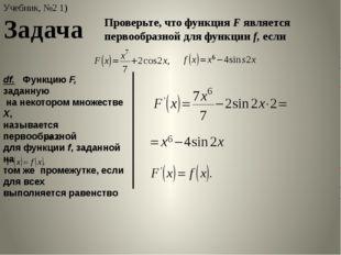 Задача Учебник, №2 1) Проверьте, что функция F является первообразной для фун