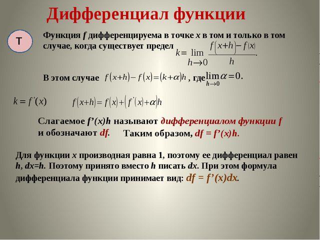 Дифференциал функции Функция f дифференцируема в точке х в том и только в том...