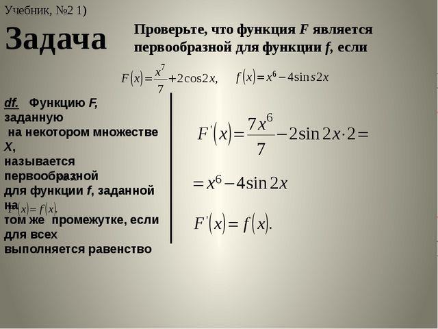 Задача Учебник, №2 1) Проверьте, что функция F является первообразной для фун...