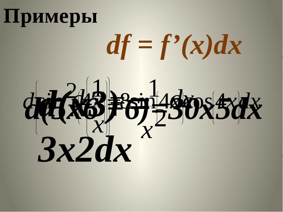 df = f'(x)dx Примеры d(x3) = 3x2dx d(5x6 +6)=30x5dx