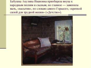 Бабушка Акулина Ивановна приобщила внука к народным песням и сказкам, но глав