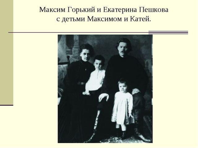 Максим Горький и Екатерина Пешкова с детьми Максимом и Катей.