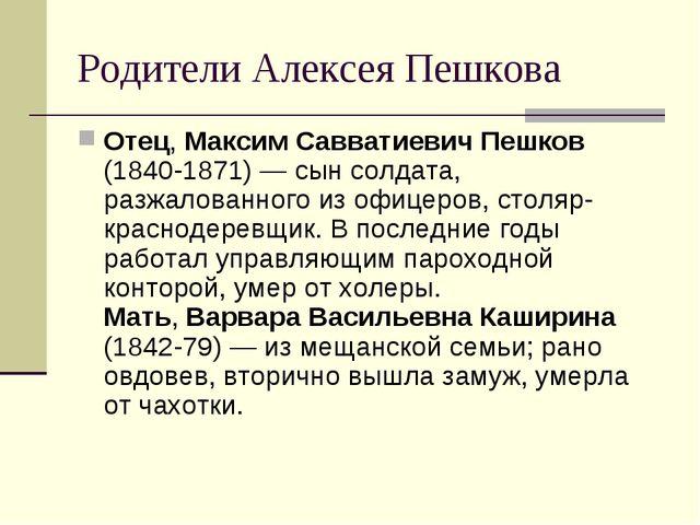Родители Алексея Пешкова Отец, Максим Савватиевич Пешков (1840-1871) — сын со...
