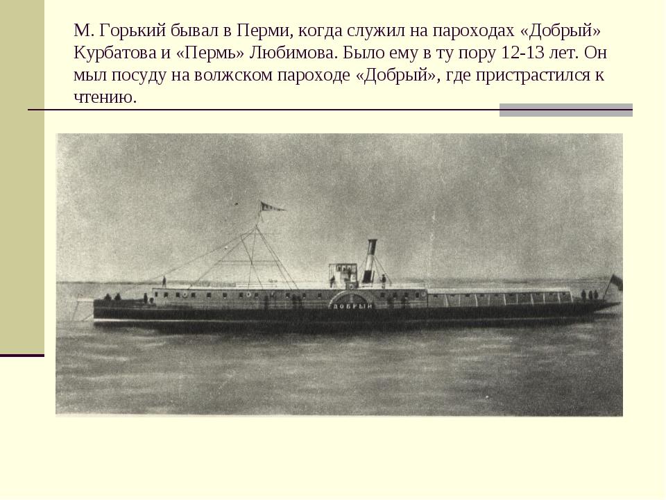 М. Горький бывал в Перми, когда служил на пароходах «Добрый» Курбатова и «Пер...