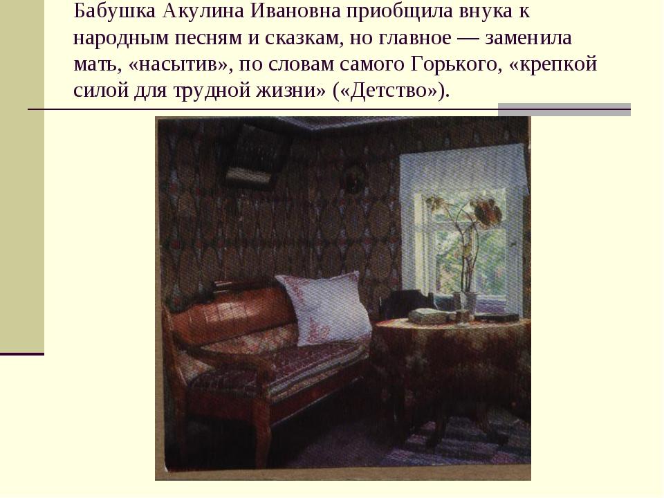 Бабушка Акулина Ивановна приобщила внука к народным песням и сказкам, но глав...