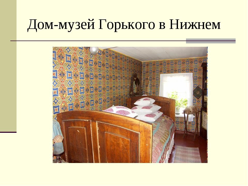 Дом-музей Горького в Нижнем