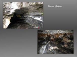 Пещера «Победа»