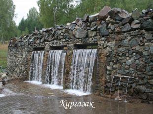 Кургазак