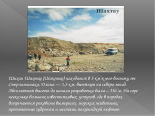 Шихан Шахтау (Шакетау) находится в5 кмк юго-востоку от Стерлитамака, Длина