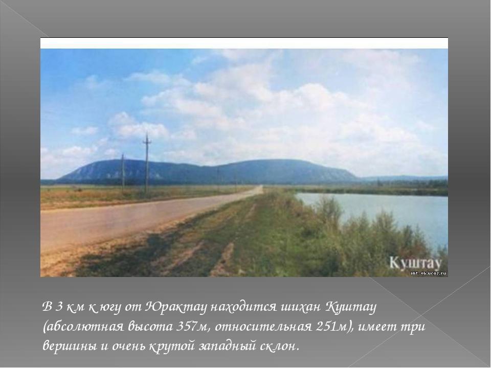 В3 кмк югу от Юрактау находится шихан Куштау (абсолютная высота 357м, относ...