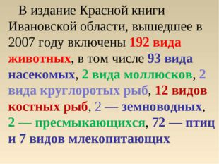 В издание Красной книги Ивановской области, вышедшее в 2007 году включены 19