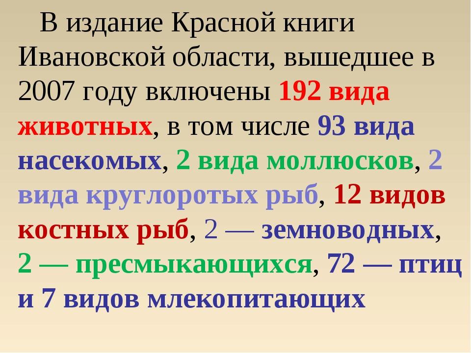 В издание Красной книги Ивановской области, вышедшее в 2007 году включены 19...