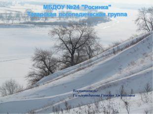 Воспитатель: Гильмутдинова Гузелия Хусаиновна