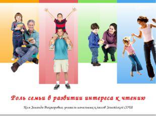 Роль семьи в развитии интереса к чтению Ким Зинаида Викторовна, учитель начал