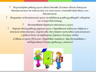 Рекомендуйте ребенку книги своего детства, делитесь своими детскими впечатлен