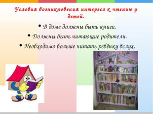 Условия возникновения интереса к чтению у детей. В доме должны быть книги. До