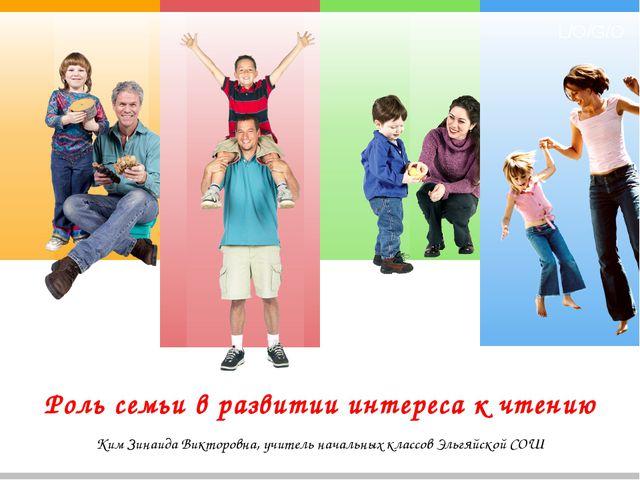 Роль семьи в развитии интереса к чтению Ким Зинаида Викторовна, учитель начал...