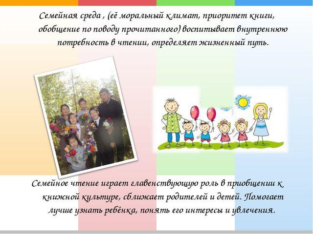 Семейная среда , (её моральный климат, приоритет книги, обобщение по поводу п...