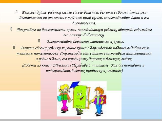 Рекомендуйте ребенку книги своего детства, делитесь своими детскими впечатлен...