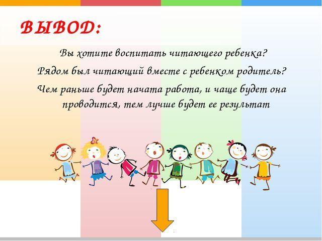 ВЫВОД: Вы хотите воспитать читающего ребенка? Рядом был читающий вместе с реб...