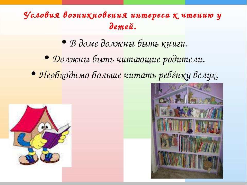 Условия возникновения интереса к чтению у детей. В доме должны быть книги. До...
