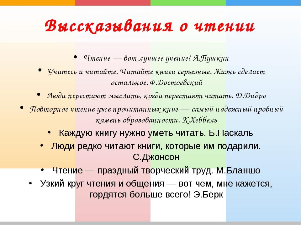 Выссказывания о чтении Чтение — вот лучшее учение! А.Пушкин Учитесь и читайте...