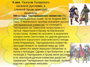 X век. Разгром Хазарского каганата русскими, в степной Крым приходят печенеги