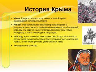 История Крыма XI век. Разгром печенегов русскими, степной Крым завоёвывают по