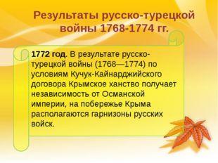 Результаты русско-турецкой войны 1768-1774 гг. 1772 год. В результате русско-
