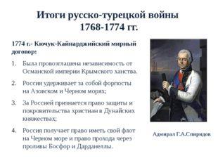 Итоги русско-турецкой войны 1768-1774 гг. 1774 г.- Кючук-Кайнарджийский мирны