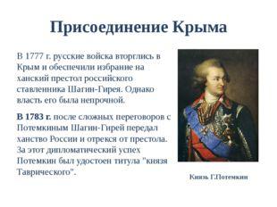 Присоединение Крыма В 1777 г. русские войска вторглись в Крым и обеспечили из