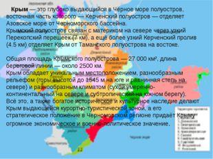 Крым— это глубоко выдающийся в Чёрное море полуостров, восточная часть кото