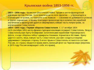 Крымская война 1853-1856 гг. 1853—1856 годы. Крымская (Восточная) война Турци