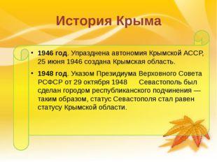 История Крыма 1946 год. Упразднена автономия Крымской АССР, 25 июня 1946 созд