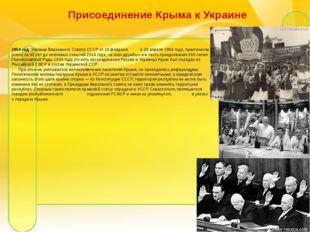 Присоединение Крыма к Украине 1954 год. Указами Верховного Совета СССР от 19