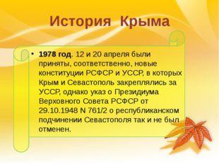 История Крыма 1978 год. 12 и 20 апреля были приняты, соответственно, новые ко