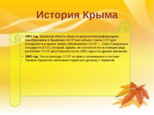 История Крыма 1991 год. Крымская область была по результатам референдума прео