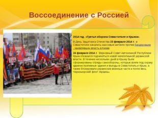 Воссоединение с Россией 2014 год. «Третья оборона Севастополя и Крыма». В Де