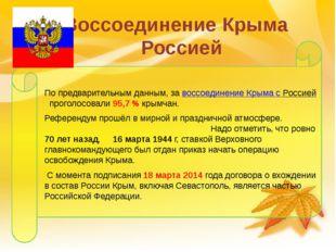 Воссоединение Крыма Россией По предварительным данным, завоссоединение Крыма