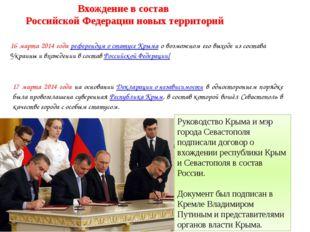 Вхождение в состав Российской Федерации новых территорий 16 марта 2014 года р