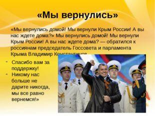 «Мы вернулись» «Мы вернулись домой! Мы вернули Крым России! А вы нас ждете до