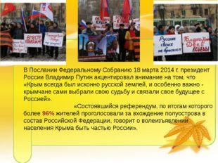 В Послании Федеральному Собранию 18 марта 2014 г. президент России Владимир