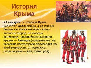 XII век дон.э.Степной Крым населяют киммерийцы, а на южном берегу и в Кры