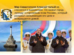 Грубость Мэр Севастополя Алексей Чалый не стеснялся в выражениях. Он назвал г