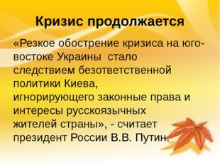 Кризис продолжается «Резкое обострение кризиса на юго-востоке Украины стало с
