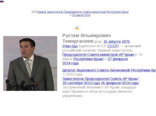 1-йПервый заместитель Председателя Совета министров Республики Крым с15 мар