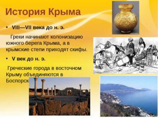 VIII—VII века дон.э. Греки начинают колонизацию южного берега Крыма, а в к