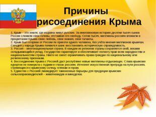 Причины присоединения Крыма 1. Крым – это земля, где издавна живут русские. З