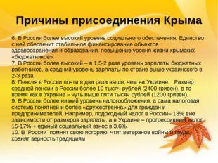 Причины присоединения Крыма 6. В России более высокий уровень социального обе